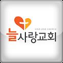 안산늘사랑교회 icon
