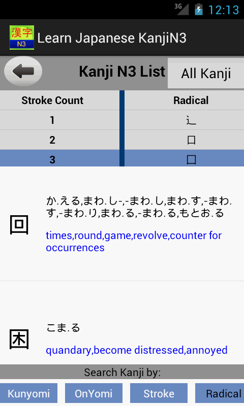 Learn Japanese Kanji N3 - screenshot
