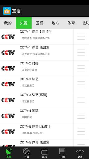 云TV电视直播-手机电视高清网络电视电影电视剧播放器
