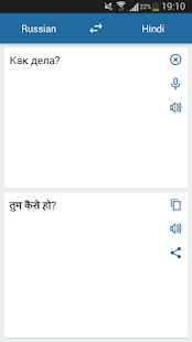 Russian Hindi Translator - náhled