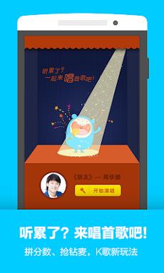 「百度音乐播放器」 - Androidアプリ | APPLION