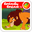 Tamil Nursery Rhymes -Video 01 icon