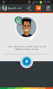 صوت عادل العربية
