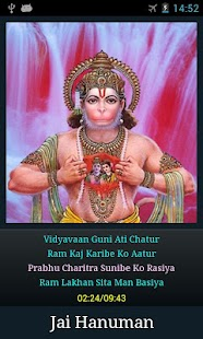 Hanuman Chalisa - screenshot thumbnail