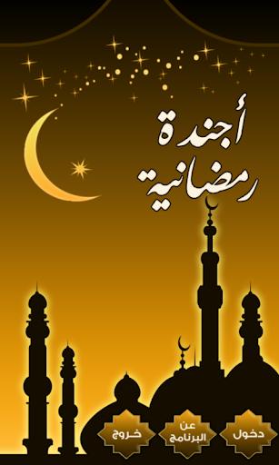 أجندة رمضانية
