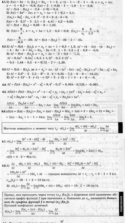 Скачать Гдз 11 Класса Алгебра А.г.мерзляк На Рс