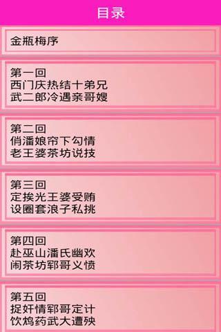 【免費書籍App】金瓶梅-APP點子