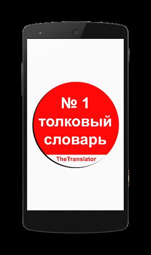 Офлайн Толковый словарь