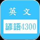 英文谚语4300 中文英文句子对照学习 icon