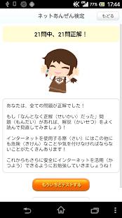 【免費工具App】Yahoo!あんしんねっと for SoftBank-APP點子