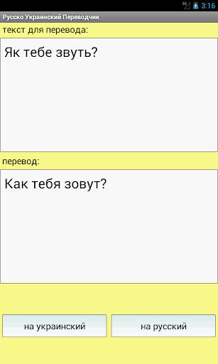 【免費書籍App】俄語烏克蘭語翻譯-APP點子