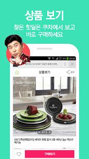 쿠차-핫딜가격비교,소셜커머스모음,쇼핑몰모음 - screenshot thumbnail