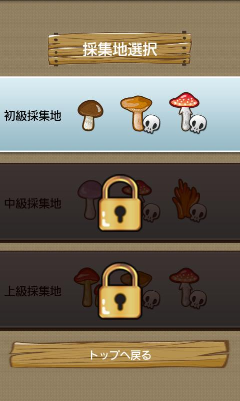 Poisonous Mushroom Collecting - screenshot