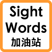 Sight Words 加油站