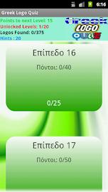 Greek Logo Quiz Screenshot 6
