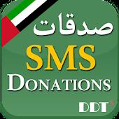 صدقات  Donations SMS