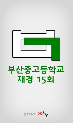 부산중고 재경15회