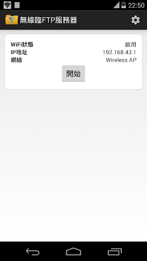 無線臨FTP服務器 WiFi Pro FTP Server