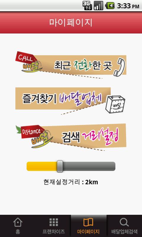 나주배달 - screenshot