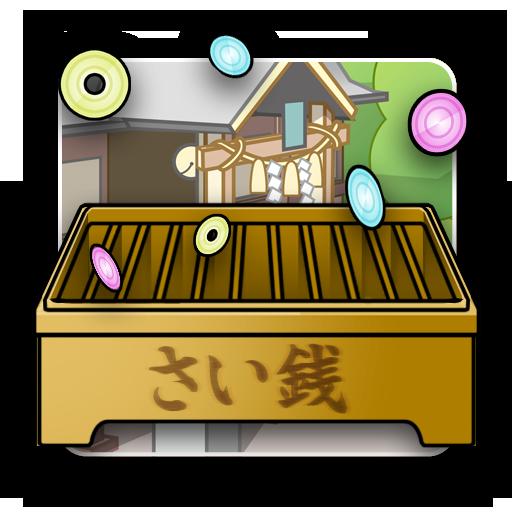 さい銭キーパー 解謎 App Store-愛順發玩APP