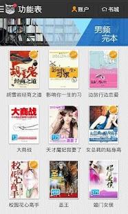玩書籍App|总裁的替身前妻【完结】免費|APP試玩