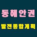 국토종합계획 (동해안권) icon