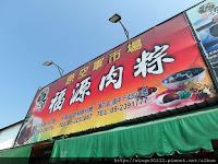 福源肉粽店