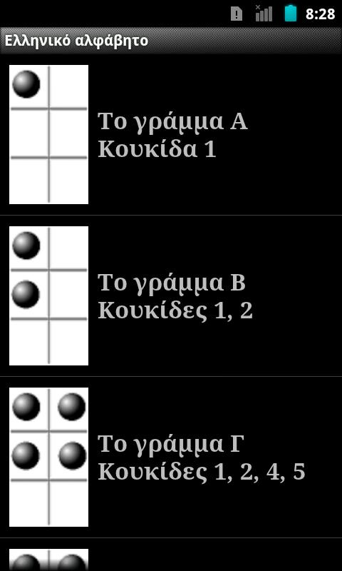 Greek Braille Code - screenshot