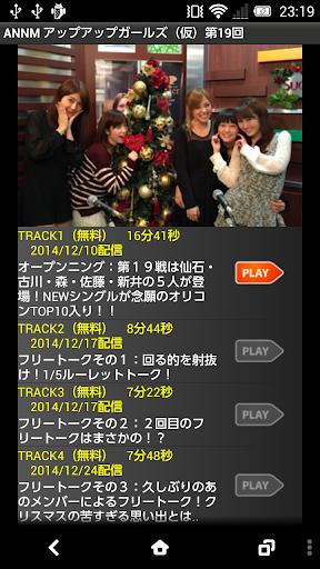 アップアップガールズ(仮)のオールナイトニッポンモバイル19