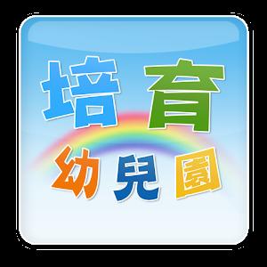臺中市培育幼兒園 教育 App LOGO-硬是要APP