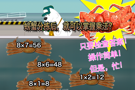 算术游戏 乘法蟹 for Kids