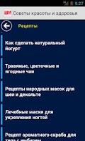 Screenshot of Советы для красоты и здоровья