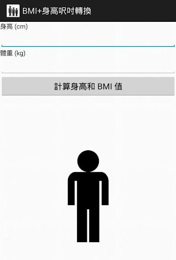 BMI+身高呎吋轉換