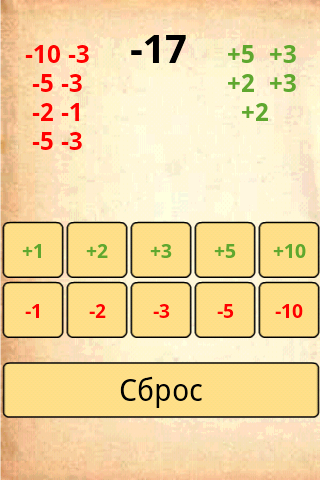 【免費休閒App】Munchkin калькулятор-APP點子