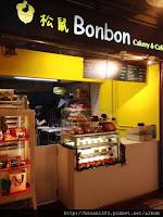 松鼠Bonbon cakery& café
