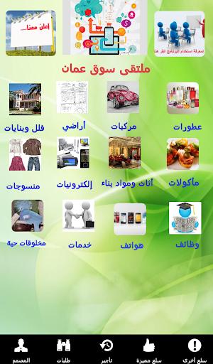 【免費購物App】ملتقى سوق عمان-APP點子