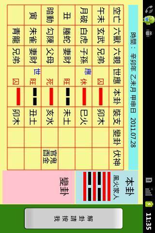 吉祥易經卜卦正式版- screenshot