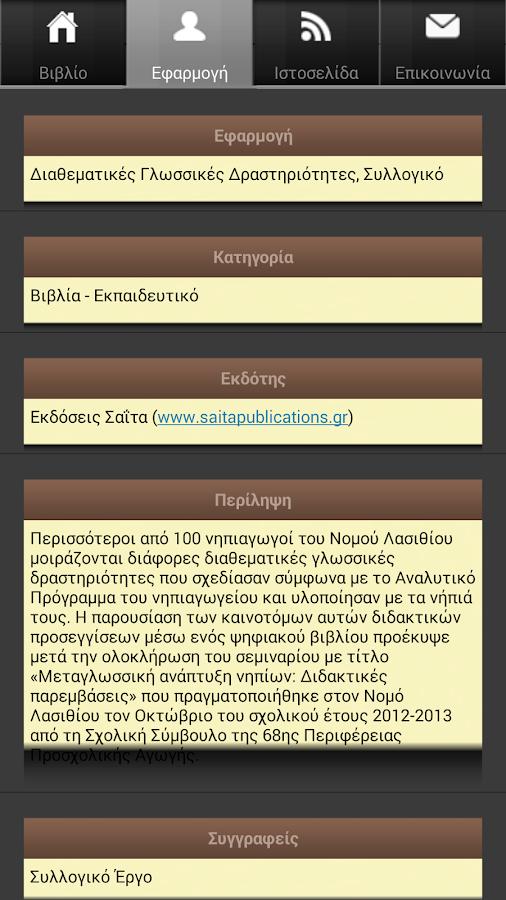 Διαθεματικές Γλωσσ…, Συλλογικό - screenshot