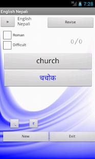 Nepali English Dictionary- screenshot thumbnail