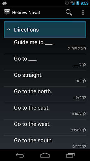 【免費通訊App】Hebrew Naval Phrases-APP點子