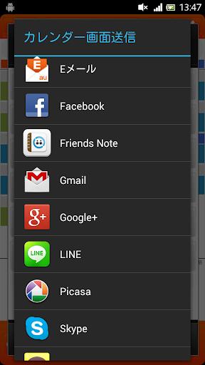 【免費商業App】MYシフト勤務表-APP點子