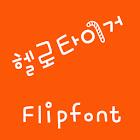 M_HelloTiger Korean FlipFont icon