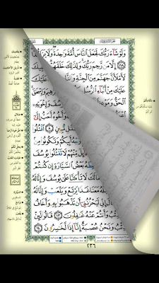 Quran altjweed - screenshot