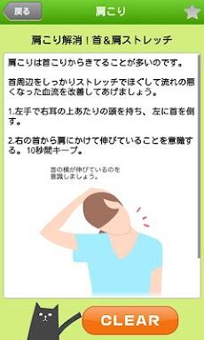 開運ストレッチ~肩こりや腰痛などカラダの悩み解消~のおすすめ画像4