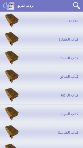 玩書籍App|الروض المربع免費|APP試玩