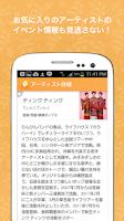 Screenshot of 沖縄イベント情報「ぴらつかこよみ」【無料版】
