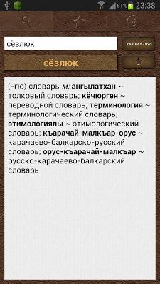 Sozluk - screenshot