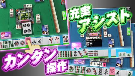 NET麻雀 MJモバイル 3.1.0 screenshot 364405