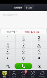 掌上宝网络电话(免费电话、wifi电话、免费短信) - screenshot thumbnail