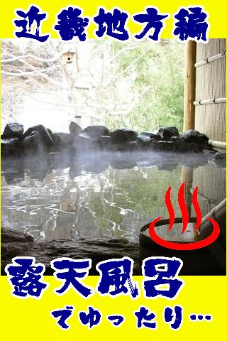 近畿地方編~露天風呂でリラックスできるホテル・旅館
